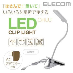 LEDライト 3way クリップライト CHUU 長寿命設計 USB対応 ACアダプター付属 ホワイ...