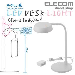 学童用 LED デスクライト 昼光色 ホワイト┃LEC-SG03WH アウトレット エレコム わけあ...