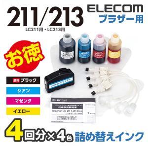 ブラザー LC211/LC213用 詰め替えインクキット ブラック(顔料)、シアン、マゼンタ、イエロー┃THB-211213KIT エレコム|elecom