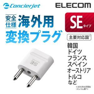 Concierjet(コンシェルジェット) 安全仕様 海外旅行用 変換プラグ [SEタイプ](ドイツ/フランス/スペイン/韓国など) ホワイト┃T-HPASEWH エレコム|elecom