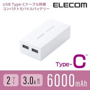 モバイルバッテリー Type-Cケーブル付属 合計最大3.0...