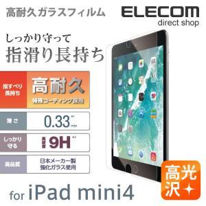 iPad mini4 液晶保護ガラスフィルム 高耐久/高光沢 (0.33mm)┃TB-A17SFLGG03 エレコム|elecom