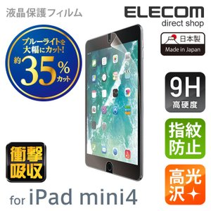 iPad mini4 多機能フルスペック 液晶保護フィルム ハードコート/硬度9H/ブルーライトカット/衝撃吸収/高光沢┃TB-A17SFLMFG エレコム|elecom