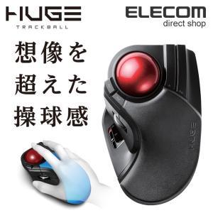エレコム ワイヤレス トラックボールマウス HUGE 8ボタン+チルトホイール 低反発パームレスト搭...