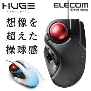 エレコム 有線 トラックボールマウス HUGE 8ボタン+チルトホイール 低反発パームレスト搭載 (...
