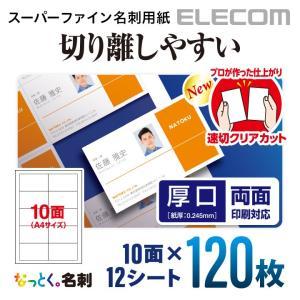 エレコム 名刺用紙 スーパーファイン用紙 ミシン目なしの速切クリアカット 厚口 ホワイト 120枚 ...