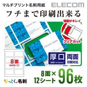 エレコム 名刺用紙 マルチプリント紙 フチまで印刷 ミシン目なしのクリアカット 厚口 ホワイト 96...