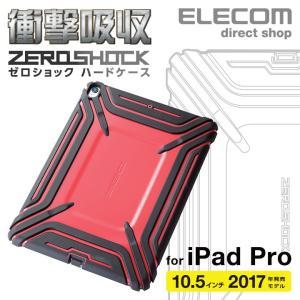 エレコム 10.5インチiPadPro(2017年発売モデル)衝撃吸収ZEROSHOCKハードケース耐衝撃/ダブルレイヤー設計 レッド┃TB-A17ZERORD アウトレット エレコムわけあり