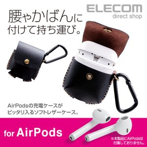 AirPods ソフトレザーケース 充電ケースがぴったり入る ブラック ブラック┃P-APAPPLC...