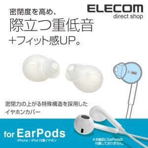 密閉力の上がるカナル構造を採用し重低音が際立つ!耳にフィットするEarPods用イヤホンカバー。 E...