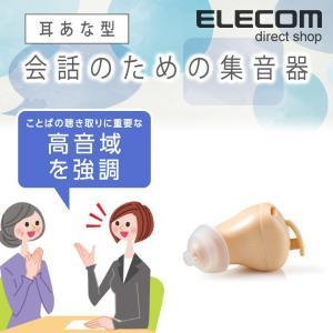 会話のための集音器 耳あな型集音器 小型 2.2g ベージュ┃ESC-ITE01NU アウトレット エレコムわけあり