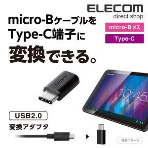 エレコム Type-C変換アダプタ USB2.0 USB Type-C→micro-B変換 ブラック...
