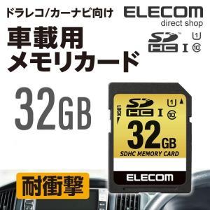 ドライブレコーダー、カーナビに最適!車内でも安心して使用できる高耐久モデルのSDHCメモリカード。※...