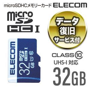 エレコム microSDカード データ復旧サービス付き microSDHCカード (UHS-I U1...