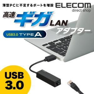 エレコム 高速ギガLANアダプター ギガビット USB3.0/2.0対応 ブラック 9cm プラスチ...