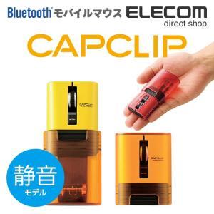エレコム 静音マウス モバイルマウス CAPCLIP Bluetooth ワイヤレスマウス 静音 充...