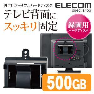 テレビ背面にスッキリ固定 録画用 ハードディスク ポータブルHDD USB-HDD USB3.0/2.0 500GB┃ELP-EKT005UBK エレコム elecom