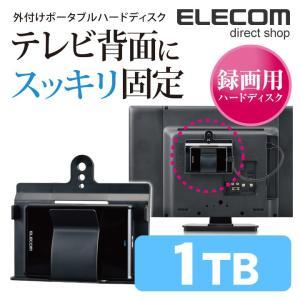 テレビ背面にスッキリ固定 録画用 ハードディスク ポータブルHDD USB-HDD USB3.0/2.0 1TB┃ELP-EKT010UBK エレコム elecom