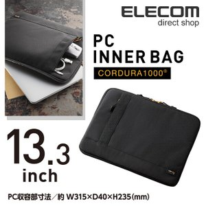 インナーバッグ PC 用  ノートPCバッグ インナーケース 高耐久 CORDURA ナイロン ブラック  〜13.3インチ ノートPC対応 エレコム ┃BM-IBCD13BK|エレコムダイレクトショップ