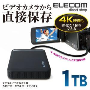 デジタルビデオカメラ向け 外付けHDD ポータブルハードディスク 1TB 4K動画対応 変換ケーブル&ACアダプター付属┃ELP-EDV010UBK エレコム elecom