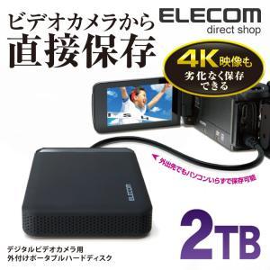 ビデオカメラから直接保存!ビデオカメラ本体やSDカードに保存されているデータをハードディスクに直接保...