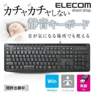エレコム カチャカチャしない 静音 キーボード 有線 本格静音設計 フルキーボード パソコン usb...