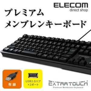 エレコム プレミアムメンブレン キーボード 有線 USBハブ搭載 フル キーボード ブラック┃TK-...