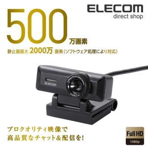 エレコム Webカメラ 高精細 フルハイビジョン ワイドスクリーン対応 500万画素┃UCAM-C7...
