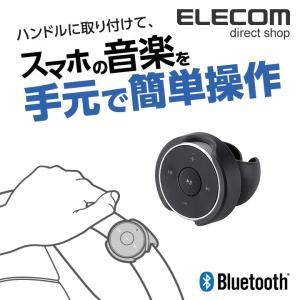 Bluetooth スマホ音楽リモコン 車載用 ハンドル取付け シルバー┃LAT-RC01SV エレコム|elecom