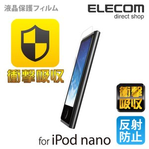 iPod nano (第7世代) 液晶保護フィルム 衝撃吸収フィルム/反射防止┃AVA-N17FLPA エレコム|elecom