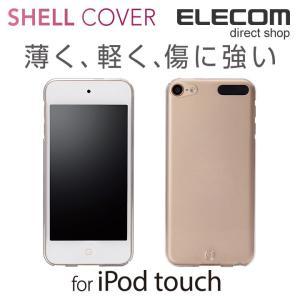 iPod touch (第6世代) ケース 極み シェルカバー クリア┃AVA-T17PVKCR エレコム|elecom