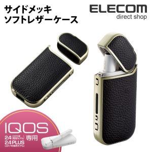 IQOS ケース サイドメッキソフトレザーケース ブラック×ゴールド┃ET-IQUCMBK エレコム|elecom