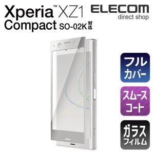 Xperia XZ1 Compact (SO-02K) フルカバーガラスフィルム 0.33mm シルバー┃PD-SO02KFLGGRSV アウトレット エレコムわけあり