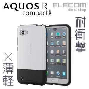 AQUOS R compact (SHV41) ケース 耐衝撃 TOUGH SLIM ホワイト┃PM-SHV41TSWH エレコム|elecom