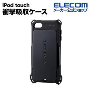 iPod touch (第6世代) ケース 衝撃吸収ケース ZEROSHOCK ブラック┃AVA-T17ZEROBK エレコム|elecom