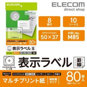 表示ラベルCD/DVD/Blu-rayメディアケース用マルチプリント紙80枚8面×10シート 罫線/...