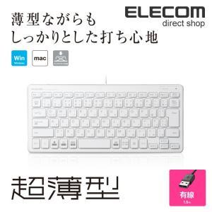 有線 薄型 ミニキーボード ホワイト 1.5m┃TK-FCP096WH エレコム