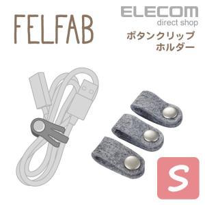 ケーブルホルダー FELFAB クリップタイプ 3本入り グ...