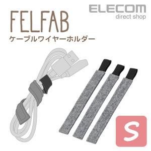 ケーブルホルダー FELFAB ワイヤータイプ 3本入り グ...