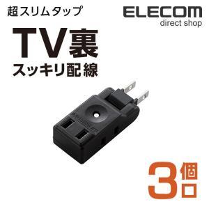 マイクロタップ 超薄型設計 OAタップ 3個口 ブラック┃AVT-M01-23BK エレコム|elecom