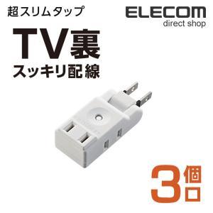 持ち運びにも便利!テレビ裏や狭いスペースでの使用に最適な超薄型設計のマイクロタップ。 マイクロタップ...