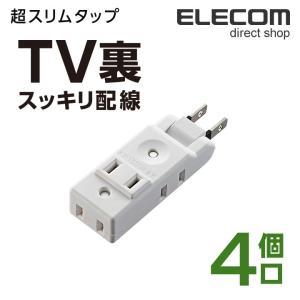 マイクロタップ 超薄型設計 OAタップ 4個口 ホワイト┃AVT-M01-24WH エレコム|elecom