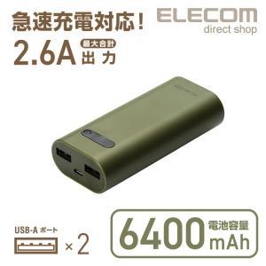 モバイルバッテリー2台同時充電合計最大2.6A出力2ポート カーキ┃DE-M01L-6400GN ア...