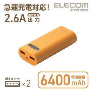 モバイルバッテリー2台同時充電合計最大2.6A出力2ポート マスタード┃DE-M01L-6400YL...