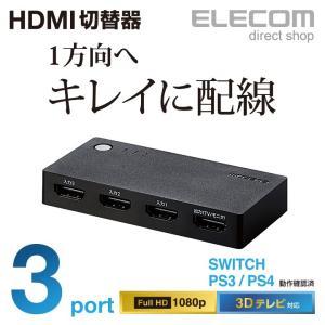 エレコム HDMI切替器 3ポート 超小型 PS4,Switch対応 ブラック┃DH-SWL3BK