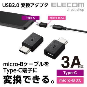 エレコム USB Type-C変換アダプタ Type-C‐micro-B USB2.0 ブラック ブ...