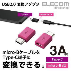 エレコム USB Type-C変換アダプタ Type-C‐micro-B USB2.0 ピンク ピン...