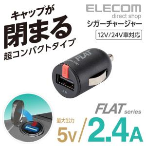 車載 充電器 車 超コンパクト車載充電器 カーチャージャー FLAT 最大出力2.4A ブラック エレコム ┃MPA-CCU11BKの画像