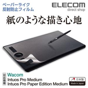 エレコム ペンタブレット ペーパーライクフィルム 反射防止 Intuos Pro(Medium)/I...