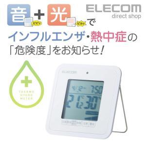 エレコム 温湿度計熱中症対策時計・目覚まし機能付きコンパクト ホワイト┃OND-03WH